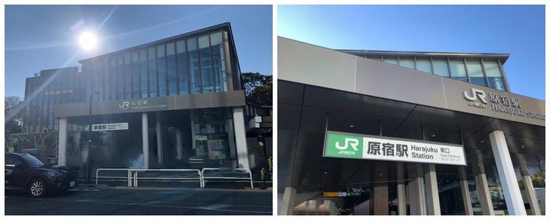 ★原宿駅新駅舎.jpg
