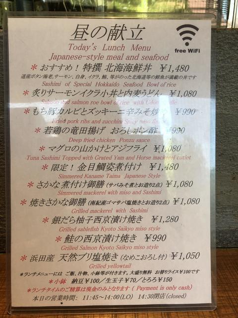 りんか ランチメニュー R01.08.8.jpg