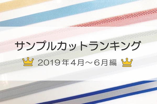 S.I.C.ショールーム カットランキング(2019年4月~6月編)