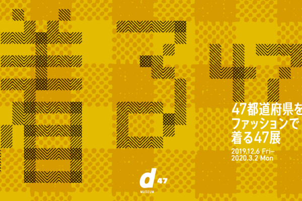 d47 MUSEUM『着る47展』に出展しています