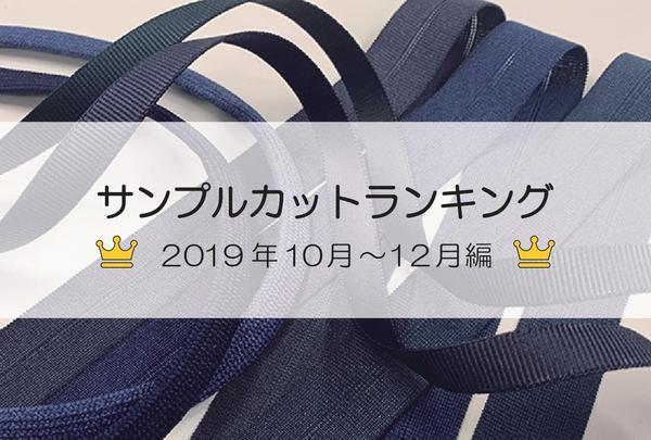 S.I.C.ショールーム カットランキング(2019年10月~12月編)