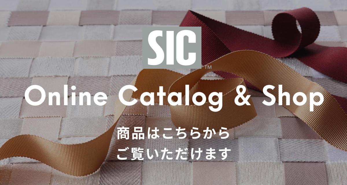 SIC Online Catalog 商品はこちらからご覧いただけます