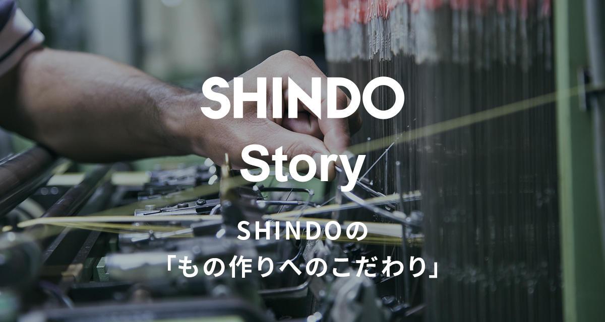 SHINDO Story SHINDOの 「もの作りへのこだわり」